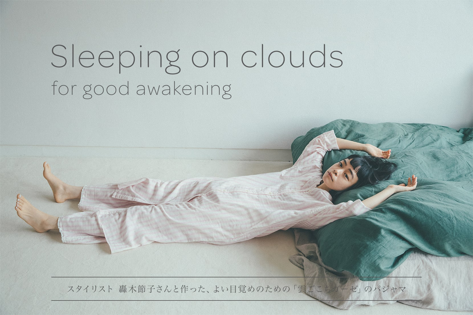 Sleeping on clouds for good awakening スタイリスト 轟木節子さんと作った、よい目覚めのための「雲ごこちガーゼ」のパジャマ